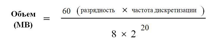 Формула для вычисления необходимого объема свободного места на цифровом носителе