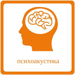 психоакустика