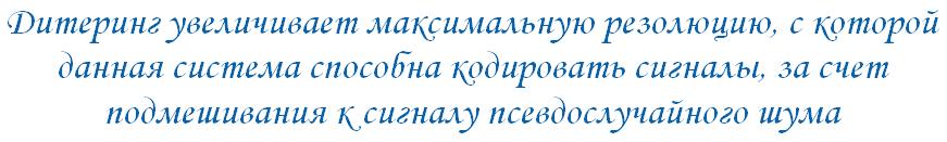 Дитеринг_1